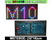 Αδιάβροχο P10 led module (16x32) 7 χρώματα