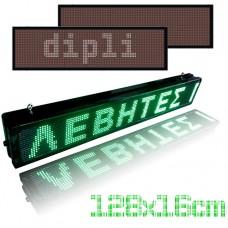 Led ηλεκτρονική επιγραφή - πινακίδα led διπλής όψης (διαστ 16 X 128 cm)
