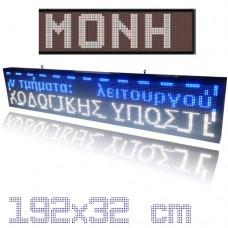 Led ηλεκτρονική επιγραφή - πινακίδα led μονής όψης (διαστ 192 X 32 cm)