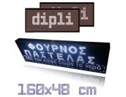 Led ηλεκτρονική επιγραφή - πινακίδα led διπλής όψης (διαστ 48 X 160 cm)