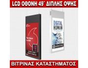 """LCD Οθόνη διπλής όψης βιτρίνας καταστήματος υψηλής φωτεινότητας 49"""""""