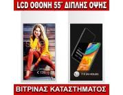 """LCD Οθόνη διπλής όψης βιτρίνας καταστήματος υψηλής φωτεινότητας 55"""""""