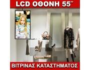 "LCD Οθόνη Βιτρίνας Καταστήματος Υψηλής Φωτεινότητας 55"""