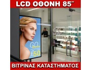 "LCD Οθόνη Βιτρίνας Καταστήματος Υψηλής Φωτεινότητας 85"""
