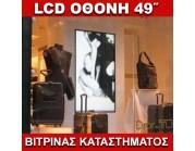 "LCD Οθόνη Βιτρίνας Καταστήματος Υψηλής Φωτεινότητας 49"""