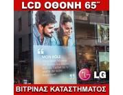 "LCD Οθόνη Βιτρίνας Καταστήματος Υψηλής Φωτεινότητας 65"""