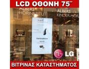 "LCD Οθόνη Βιτρίνας Καταστήματος Υψηλής Φωτεινότητας 75"""