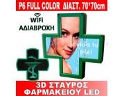 3D Σταυρός Φαρμακείου LED P6 full color ΔΙΑΣΤ. 70*70cm WiFi