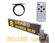 Led ηλεκτρονική επιγραφή - πινακίδα led μονής όψης (διαστ 32 X 160 cm) με τηλεχειριστήριο