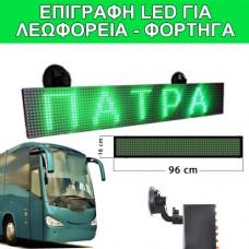 Led ηλεκτρονική επιγραφή πινακίδα λεωφορείου (διαστ. 96x16cm)
