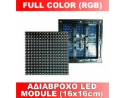 Αδιάβροχο led module (16x16cm) Full color RGB - (7.500cd)