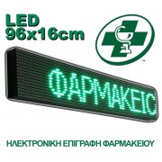 LED-PHARMACY