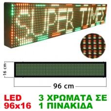 Led ηλεκτρονική επιγραφή πινακίδα Rg 3 χρώματα (διαστ. 96x16cm)