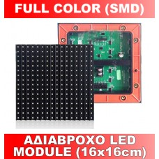 Αδιάβροχο led module (16x16cm) Full Color SMD (6200cd) P10