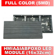 Ημιαδιάβροχο led module (16x32cm) Full Color SMD (1000 cd) P10