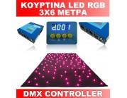 Led RGB-DMX κουρτίνα P5cm (3x6 μέτρα)