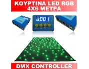 Led RGB-DMX κουρτίνα P5cm (4x6 μέτρα)