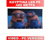 Led βίντεο κουρτίνα P5cm (4x6 μέτρα) PC Version