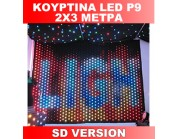 Led βίντεο κουρτίνα P9cm (2x3 μέτρα) SD version