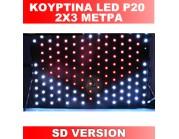Led βίντεο κουρτίνα P20cm (2x3 μέτρα) SD version