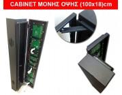 Cabinet μονής όψης (100x18)cm για 3 module