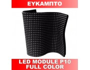 Εύκαμπτο led module Ρ10 Full color