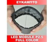 Εύκαμπτο led module Ρ2.5 Full color