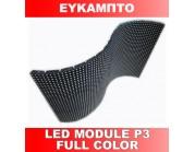 Εύκαμπτο led module Ρ3 Full color