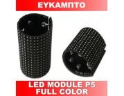 Εύκαμπτο led module Ρ5 Full color