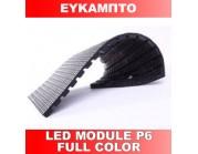 Εύκαμπτο led module Ρ6 Full color