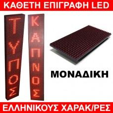 Led ηλεκτρονική επιγραφή πινακίδα (διαστ. 96x16cm) κάθετης γραφής