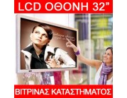 "LCD Οθόνη Βιτρίνας Καταστήματος Υψηλής Φωτεινότητας 32"""