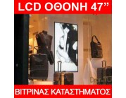 "LCD Οθόνη Βιτρίνας Καταστήματος Υψηλής Φωτεινότητας 47"""