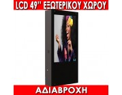 LCD Οθόνη Εξωτερικού Χώρου υψηλής φωτεινότητας 49΄΄
