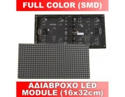 Αδιάβροχο led module (16x32cm) Full color SMD - (1700cd) P5
