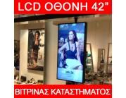 "LCD Οθόνη Βιτρίνας Καταστήματος Υψηλής Φωτεινότητας 42"""