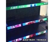 Led Ράφια για Supermarket - ΔΙΑΣΤΑΣΗ 1024mm