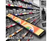 Led Ράφια για Supermarket - ΔΙΑΣΤΑΣΗ 300mm