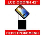 """ΠΕΡΙΣΤΡΕΦΟΜΕΝΗ LCD 42"""""""