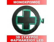 3D Στρογγυλός Σταυρός Φαρμακείου LED (Μονόχρωμος)