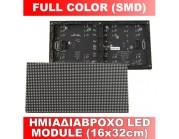 Ημιαδιάβροχο led module (16x32cm) Full color SMD - (1700cd) P5
