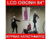 "LCD Οθόνη Βιτρίνας Καταστήματος Υψηλής Φωτεινότητας 84"""